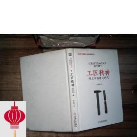 现货发货快!!工匠精神:开启中国精造时代   有脏污