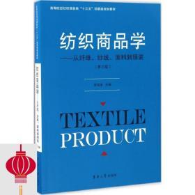 纺织商品学:从纤维纱线面料到服装(D3版)袁观洛东华大学出版社