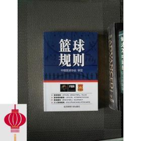现货发货快!!北京体育大学出版社 篮球规则(附无)