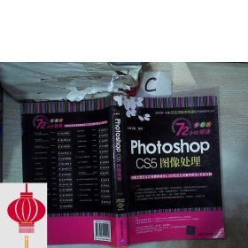 现货发货快!!Photoshop CS5图像处理