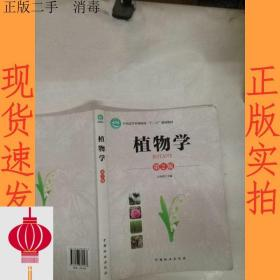 发货快!!植物学  第2版  方炎明  编