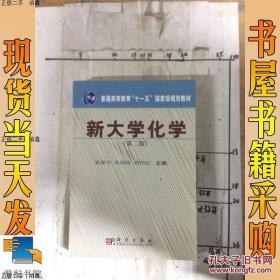 现货发货快!!新大学化学(第2版)  曲保中,朱炳林,周伟红主编