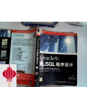 现货发货快!!Oracle9i PL/SQL程序设计