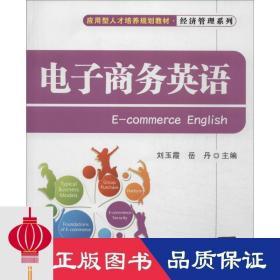 现货发货快!!应用型人才培养规划教材·经济管理系列:电子商务