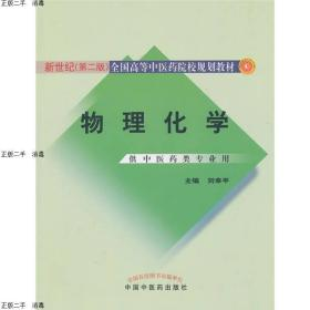 现货发货快!!24.00 物理化学(本科/新世纪)(刘幸平)  刘幸平