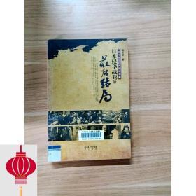 EA2014253 日本侵华战犯的最后结局--渐行渐远的民国故事②【一版