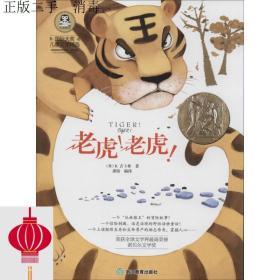 发货快!!国际大奖儿童文学精选:老虎!老虎!  [英].吉卜林