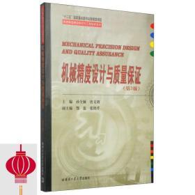机械精度设计与质量保证第三3版 孙全颖 哈尔滨工业大学出版社 97