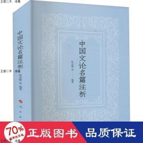 现货发货快!!中国文论名篇注析(J)  张金梅