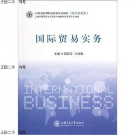 现货发货快!!国际贸易实务/21世纪高等职业教育双证教材(国际商