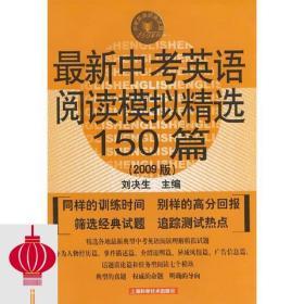 现货发货快!!最*英语阅读模拟精选150篇(2009版)