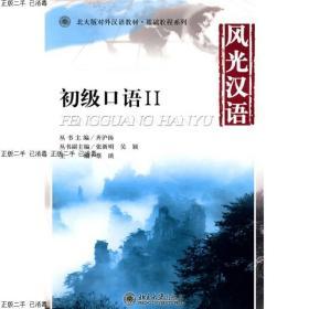 ~发货快~北大版对外汉语教材·基础教程系列:风光汉语·初级口语U