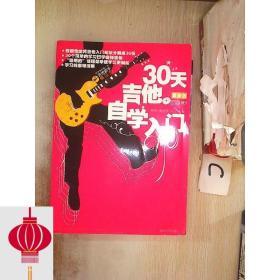 现货发货快!!30天吉他自学入门(最新版)附光盘