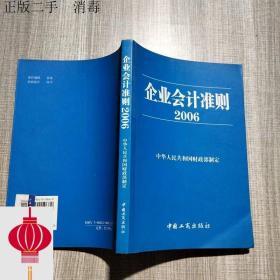 发货快!!企业会计准则.2006〔有笔记〕  中华人民共和国财政部