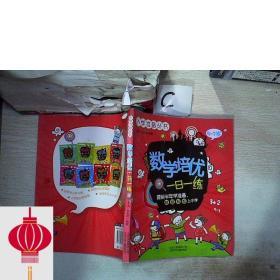 现货发货快!!入学准备丛书:数学培优一日一练。