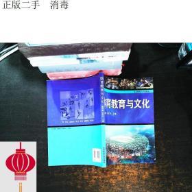 发货快!!体育教育与文化  3魏纯镭、毛军平  编