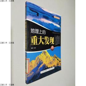正版!地理上的重大发现 完全典藏版 吴波  著
