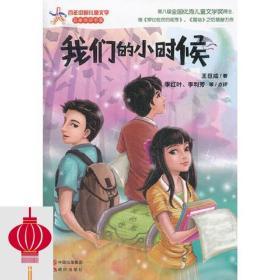 现货发货快!!*小时候—百年中国儿童文学