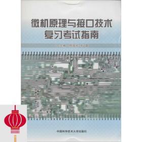 微机原理与接口技术复习  指南周国祥中国科学技术大学出版社9787