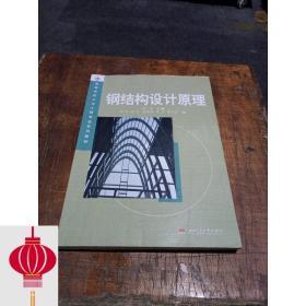 现货发货快!!高等学校土木工程专业系列教材:钢结构设计原理