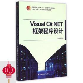 现货发货快!!二手正版Visual C#.NET框架程序设计(普通高等教育