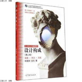 发货快!!设计构成-创意+方法+实践第二2版林家阳高等教育出版社