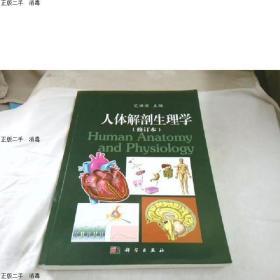 现货发货快!!人体解剖生理学(修订本)  艾洪滨  编