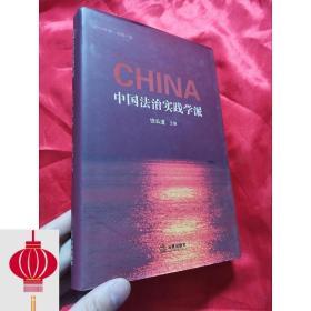 现货发货快!!中国法治实践学派(2014年卷   总第一卷)小16开,