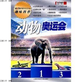 现货发货快!!动物奥运会  中央电视台