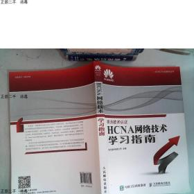 现货发货快!!HCNA网络技术学习指南  华为技术有限公司  编