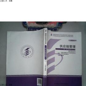 现货发货快!!供应链管理 : 2012年版  全国高等教育自学考试指