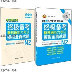 现货发货快!!终极备考  新日语能力考试N2模拟全真试题(详解白