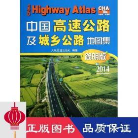 现货发货快!!中国高速公路及城乡公路地图集(简明版)(2017版