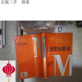 发货快!!市场营销管理(修订版)  吴涛