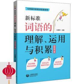 现货发货快!!新标准词语的理解运用与积累(四年级上册)
