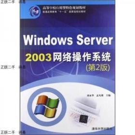现货发货快!!高等学校应用型特色规划教材:Windows Server 200