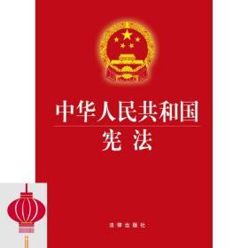 现货发货快!!中华人民共和国宪法