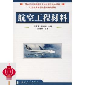 现货发货快!!航空工程材料程秀全刘晓婷国防工业出版社97871180