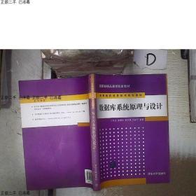 !发货快~高等院校信息技术规划教材·国家级精品课程配套教材: