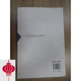 <中华人民共和国刑事诉讼法>释义及实用指南(全国人大常委