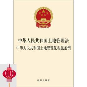 现货发货快!!中华人民共和国土地管理法:中华人民共和国土地管