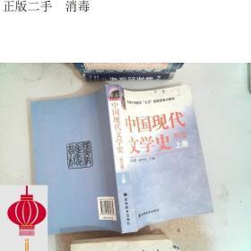 发货快!!中国现代文学史(上册)修订版  郭志刚  主编