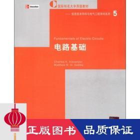大学原版教材:信息技术学科与电气工程学科系列:电路基础(英文版)