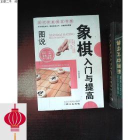 发货快!!现代家庭博览书屋:图说象棋入门与提高  许益军