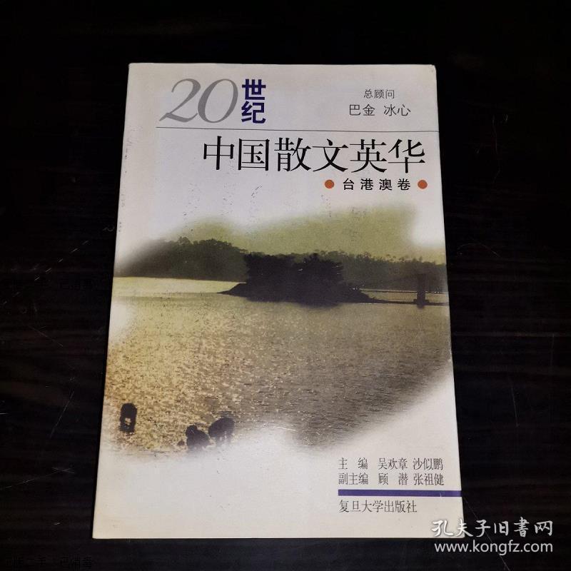 正版!20世纪中国散文英华(台港澳卷) 吴欢章