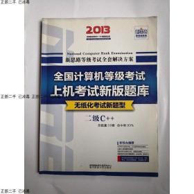 !发货快~新思路·2013全国计算机等级考试 上机考试新版题库:二