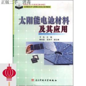 发货快!!太阳能电池材料及其应用 李伟 电子科技大学出版社 978