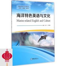 现货发货快!!涉海大学本科ESP系列丛书:海洋特色英语与文化