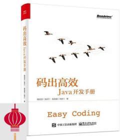 现货发货快!!码出高效:Java开发手册