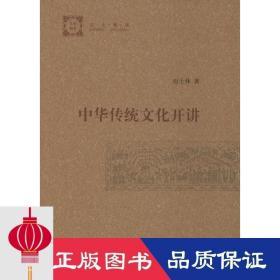 现货发货快!!中华传统开讲 中国历史 赵士林 新华正版